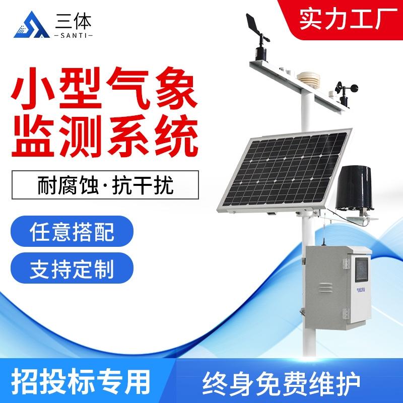 公益诉讼农业小气候观测设备【厂家|品牌|价格】2021设备介绍