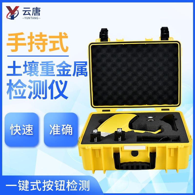 土壤重金属快速检测仪器@2021专业仪器仪表厂家