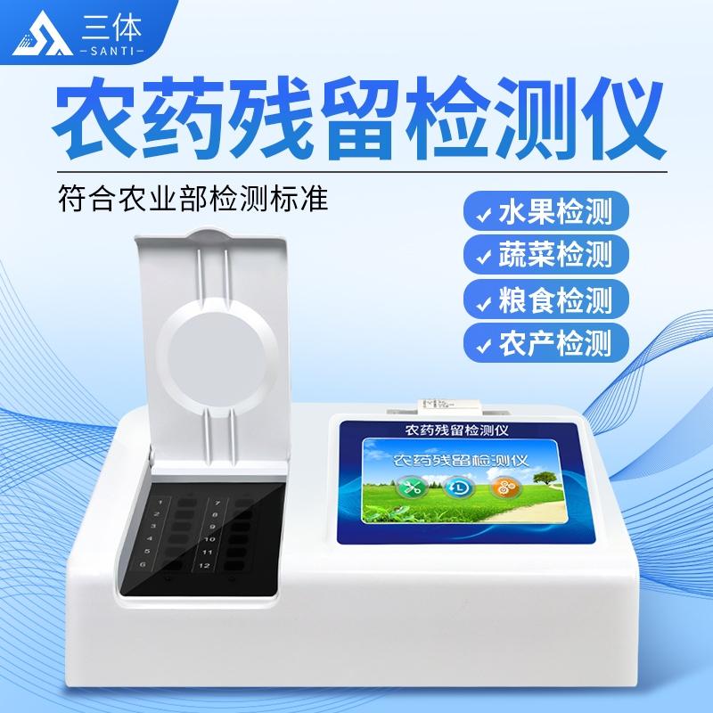 智能安卓系统农残留检测仪@2021【农残快检仪器】