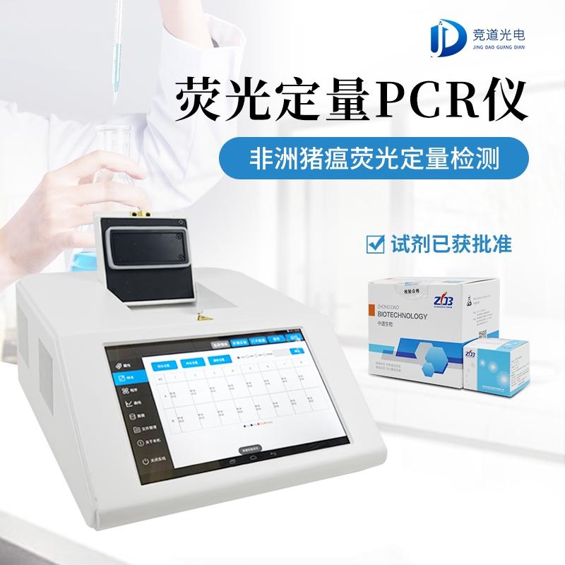 pcr荧光快速检测仪