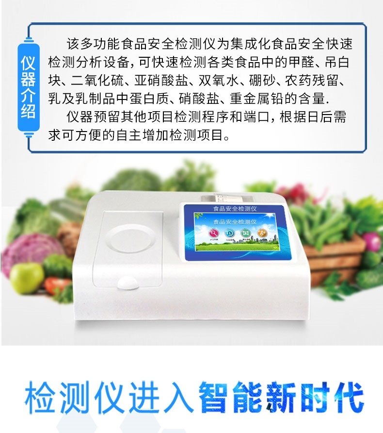 多功能食品安全檢測儀