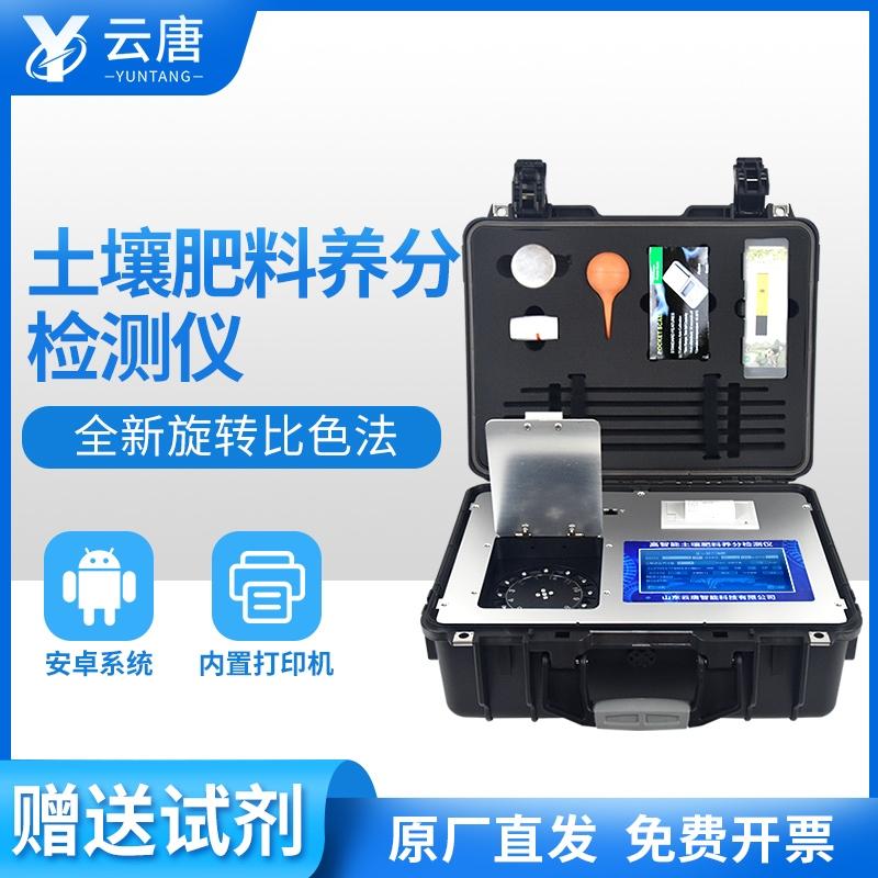 土壤肥力测定仪@_2021【土壤肥力检测仪器仪表】