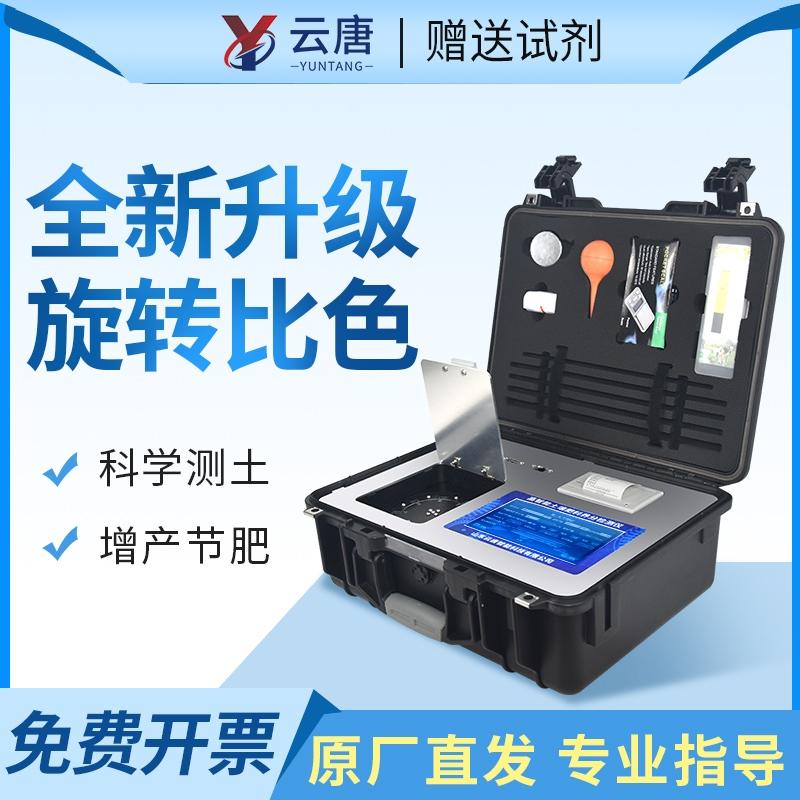高智能有机肥快速检测仪@2021【专业有机肥检测厂】