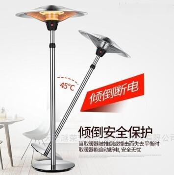 伞形电取暖器