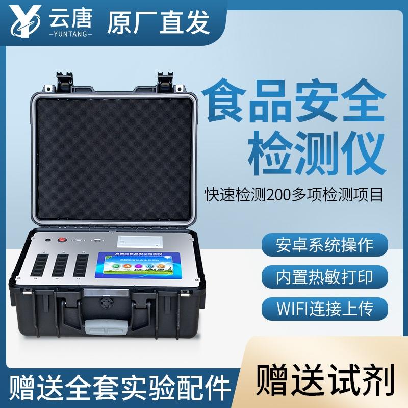 食品有害物质分析仪器多少钱@2021【新款仪器报价】