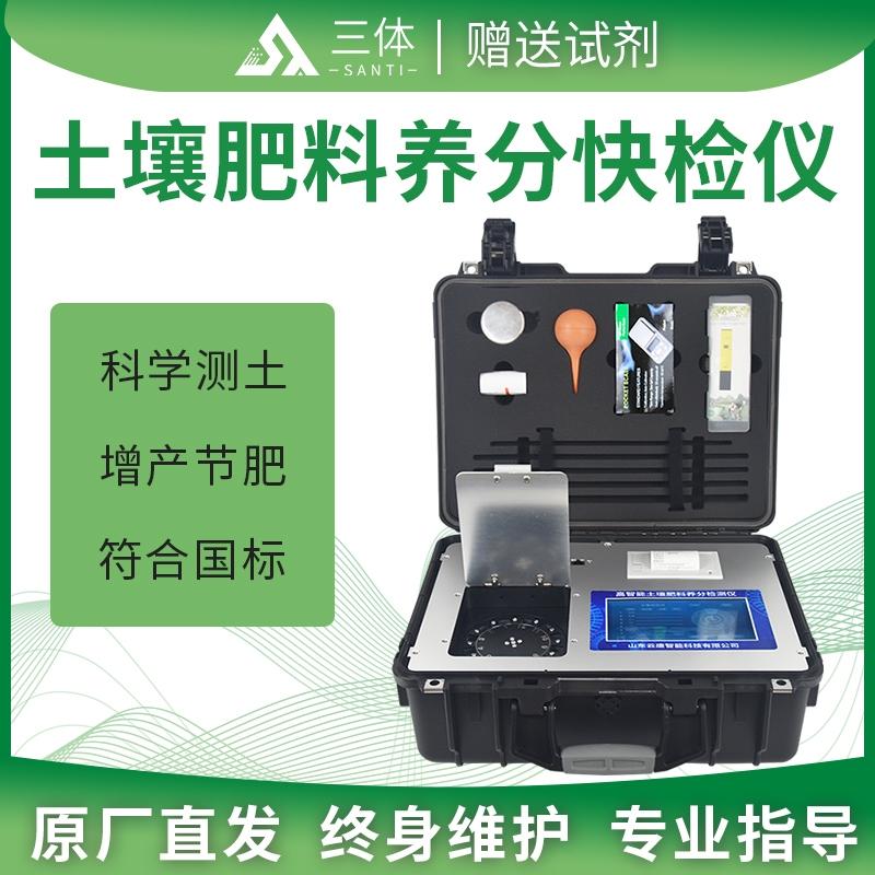 水溶肥检测仪@2021【专业检测水溶肥的仪器】