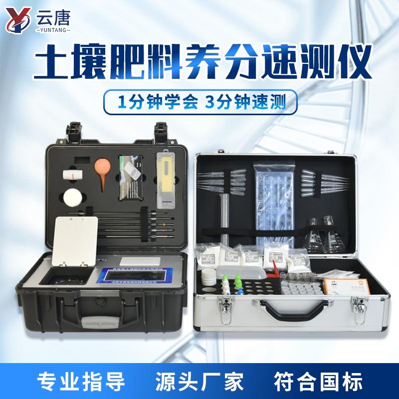 水溶肥检测仪真的能检测除水溶肥含量吗?