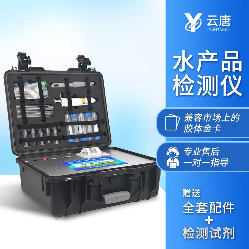 鱼虾食品安全快速检测系统@2021【专业鱼虾食品安全快检设备】