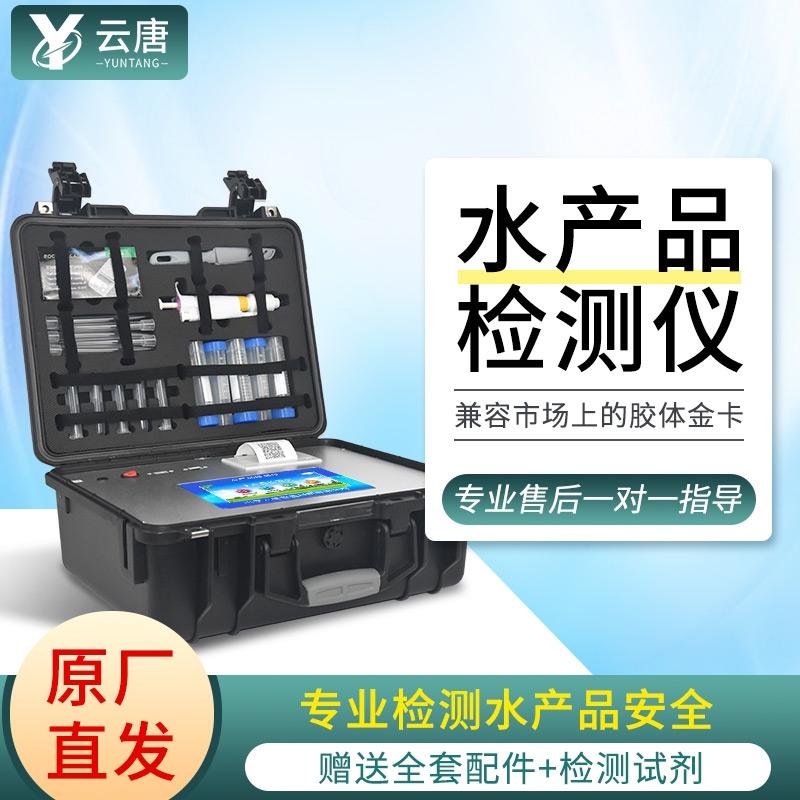 2021:水产品药物残留快速检测仪@【水产品药物检测DE参数介绍】