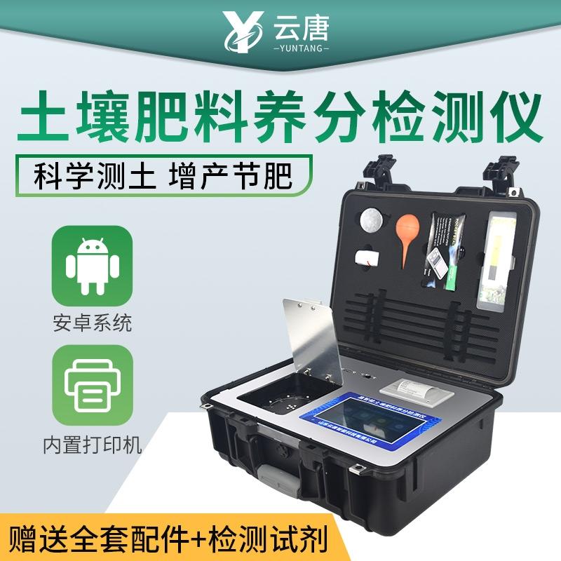 土壤检测实验室配置方案&云唐方案推荐&土壤检测实验室配置设备