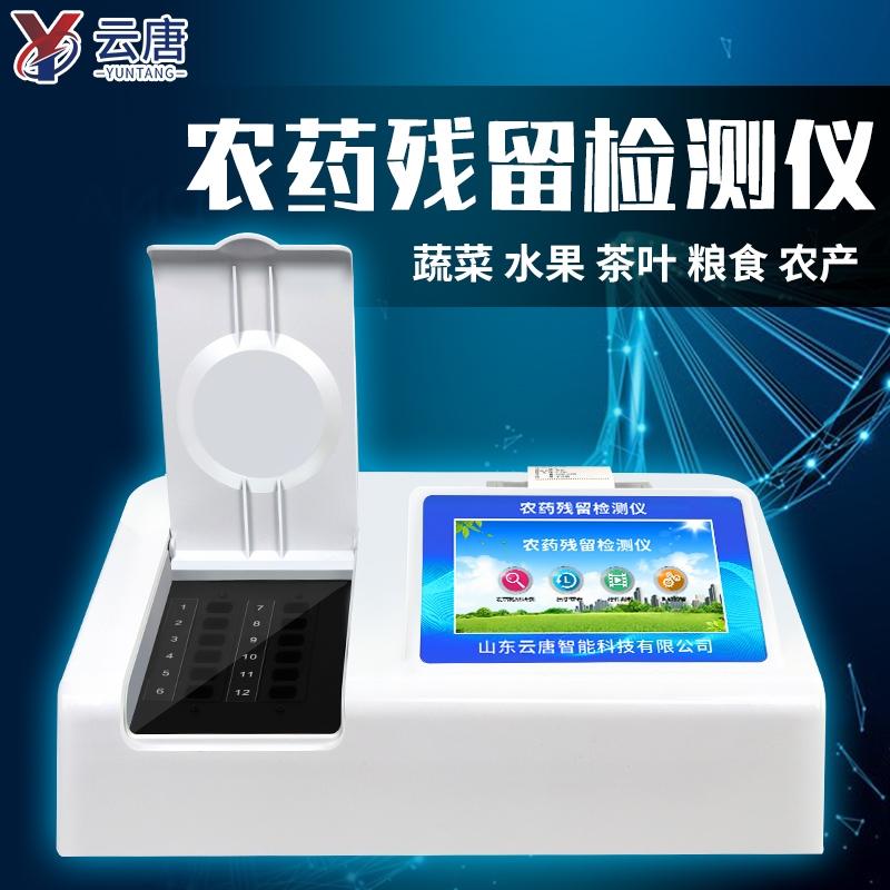 #农产品检测仪器设备#2021云唐检测新技术