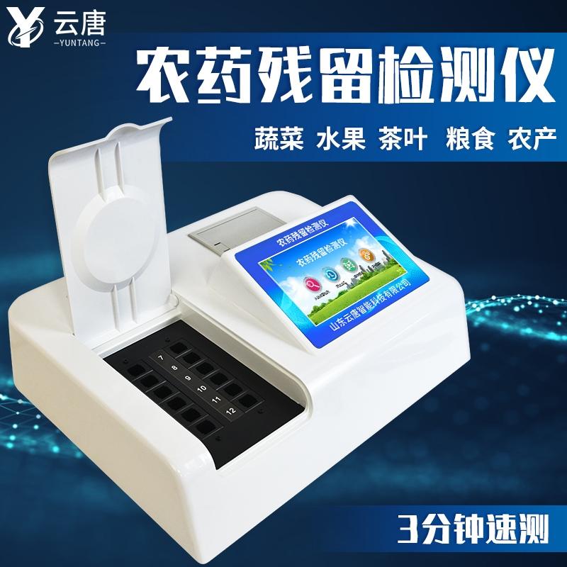 农产品检测仪器设备
