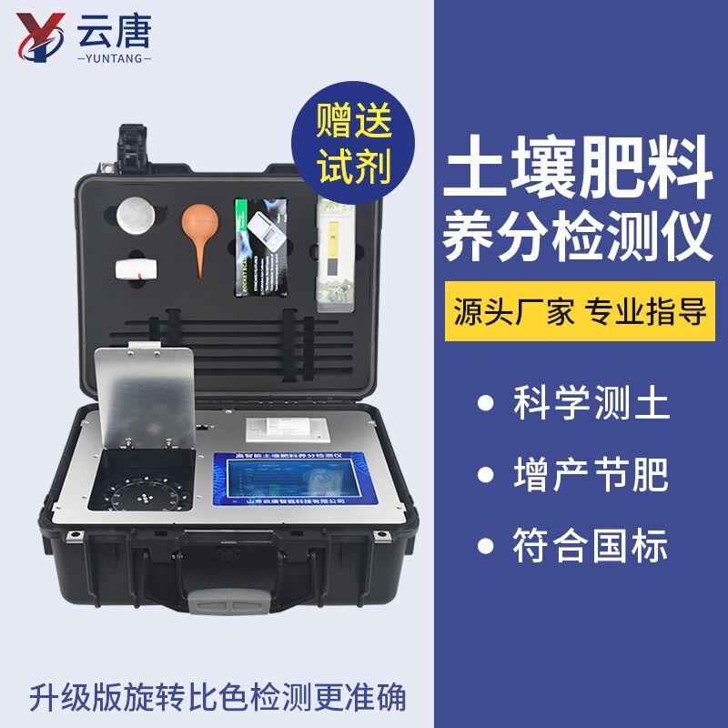 高智能土壤养分快速检测仪#2021【土壤养分检测专用仪器仪表】