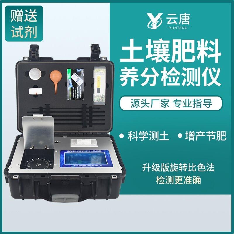 2021:新型土壤肥料养分速测仪#【新型土壤肥料养分检测专用】