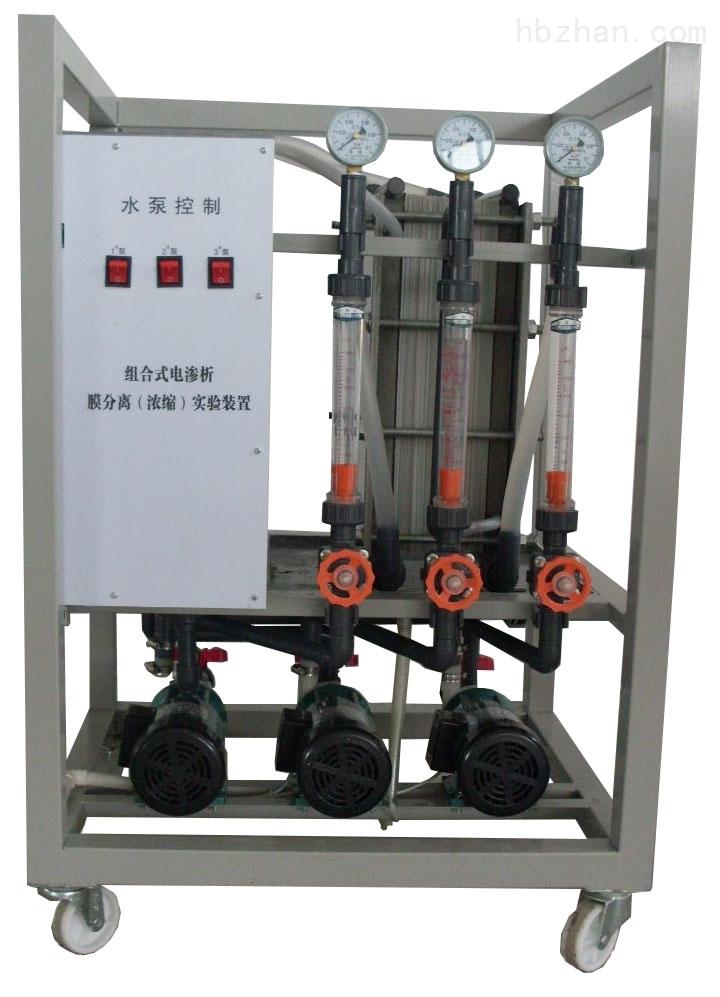 电渗析实验装置