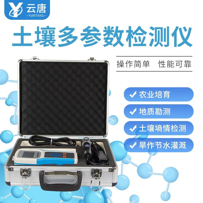 土壤三参数测量仪@_2021【专业三参数检测生产厂家】
