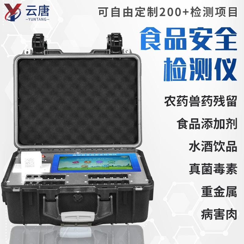 食品检测仪器价格@_2021【新款食品检测仪器价格介绍】
