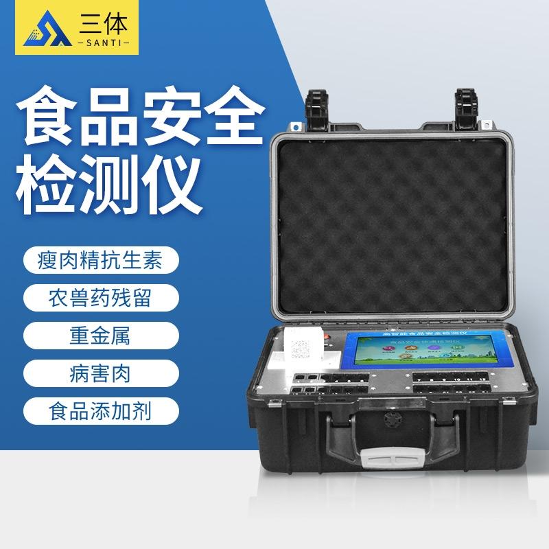 2021新款:高智能全项目多通道食品安全综合检测仪器【产品详情】