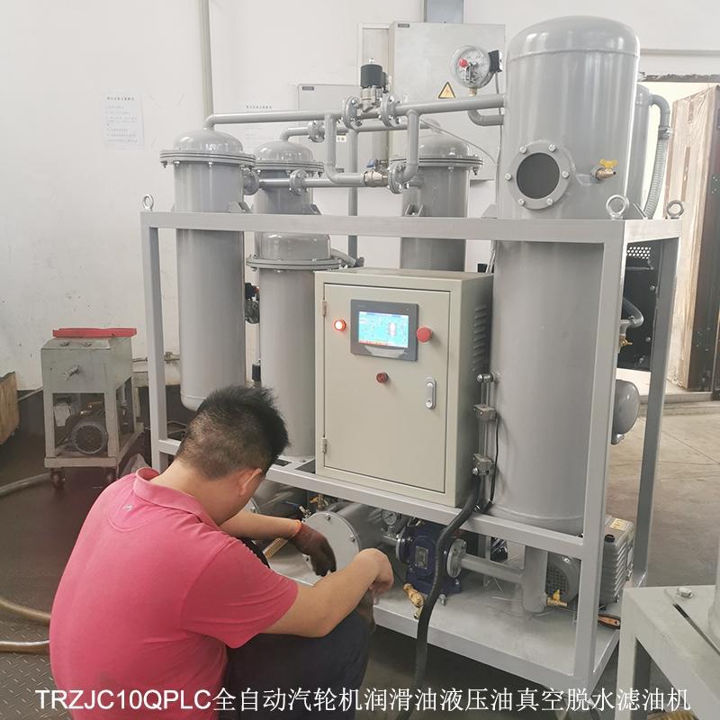 润滑液压油真空滤油机