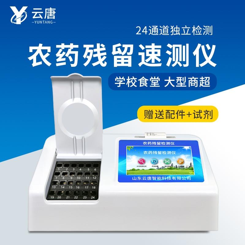 农副产品检测仪器#云唐新技术#2021【专业农副产品检测】