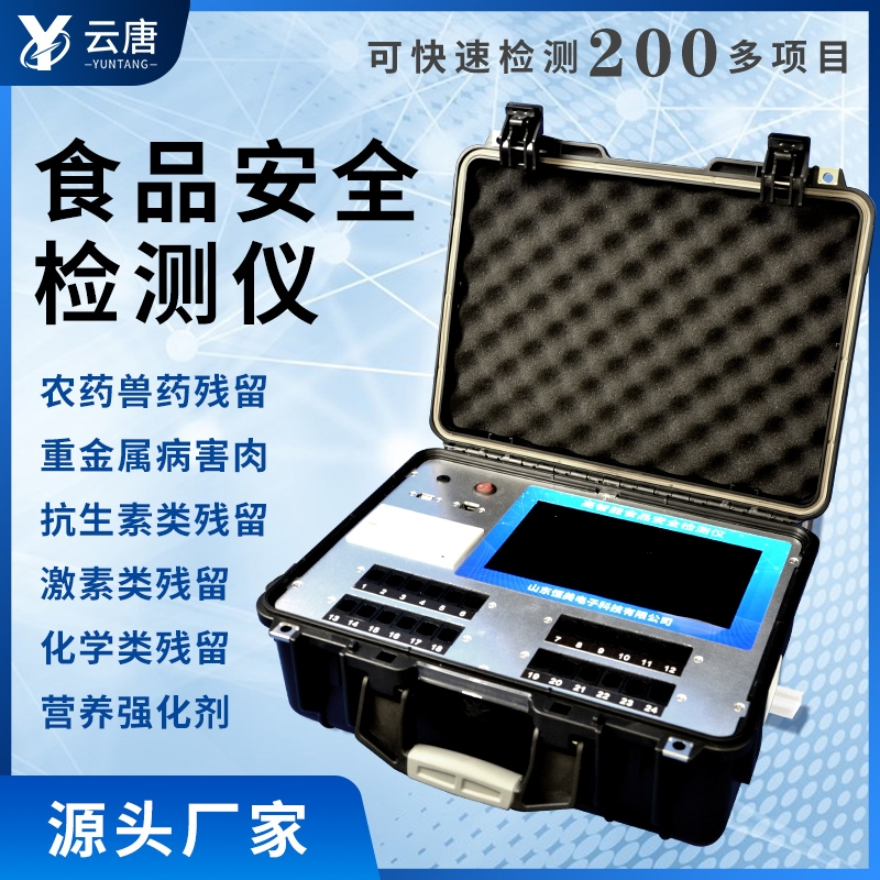便携式食品安全综合检测仪@【重点推荐】2021新款便携式食品安全检测仪