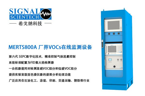 MERTS800A 厂界VOCs在线监测设备.jpg