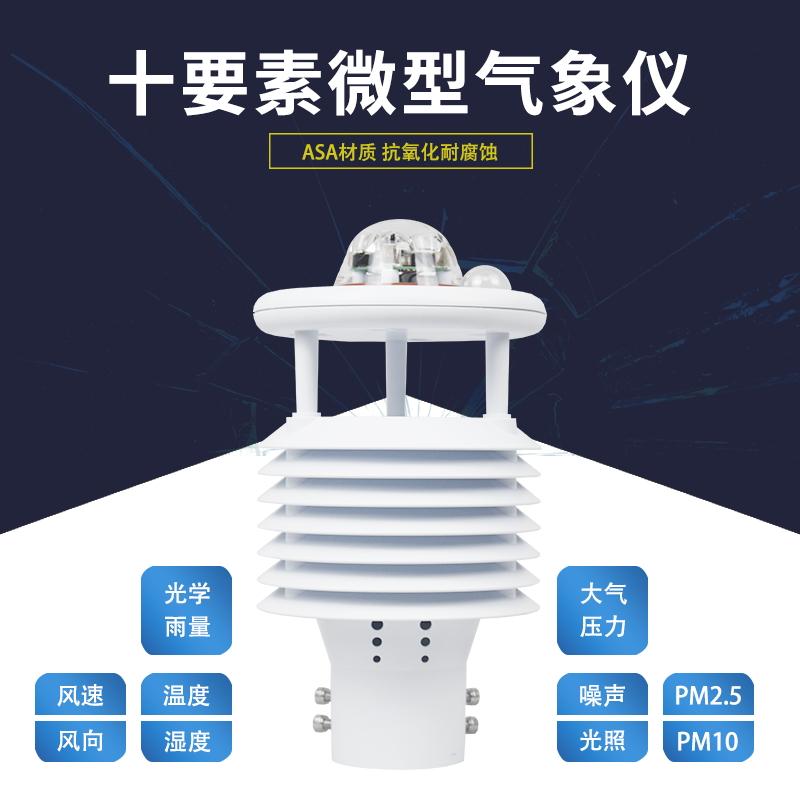 物联网气象传感器厂家