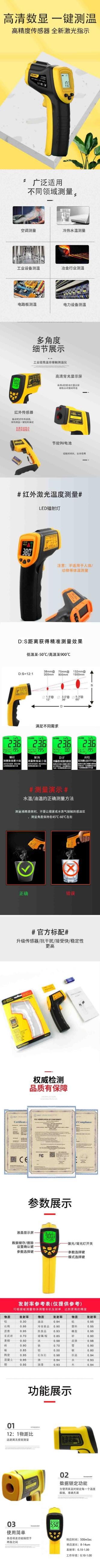 红外测温仪详情页.jpg