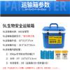 LL177-9LA类生物安全运输箱 库号:M67106