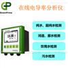 英国GreenPrima_饮用水在线电导率检测仪